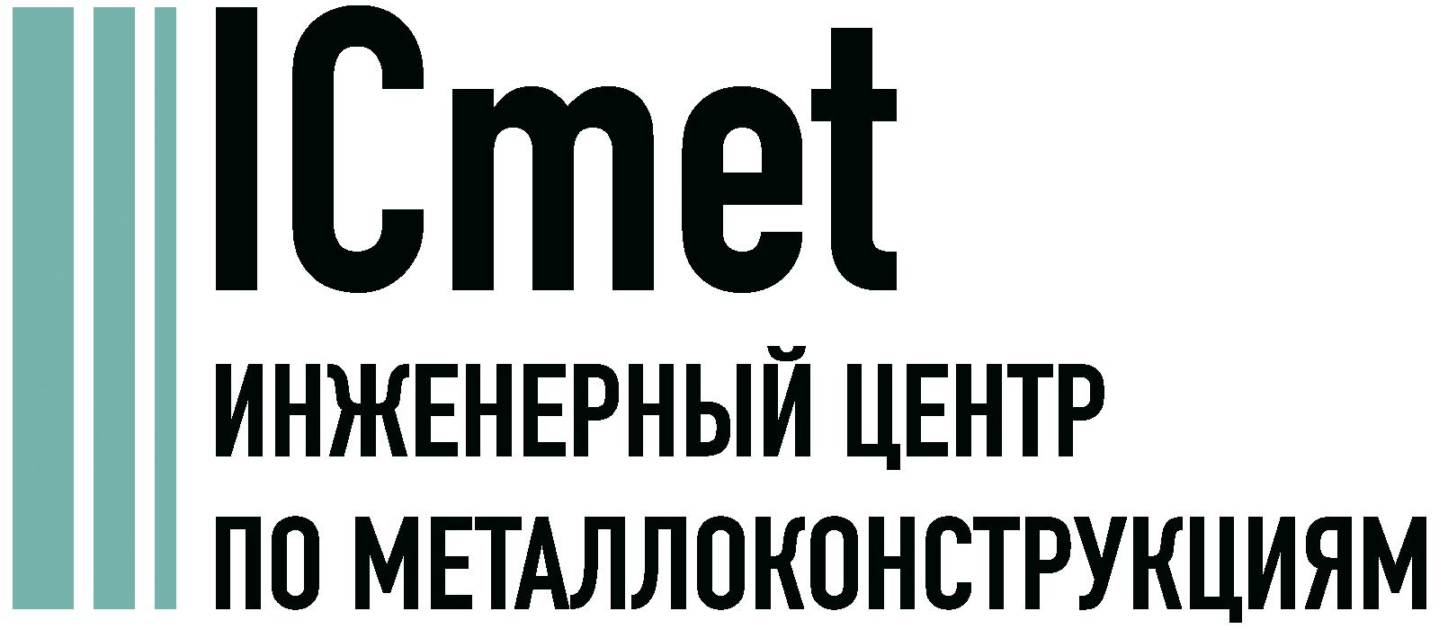 Проектирование металлоконструкций в Ижевске